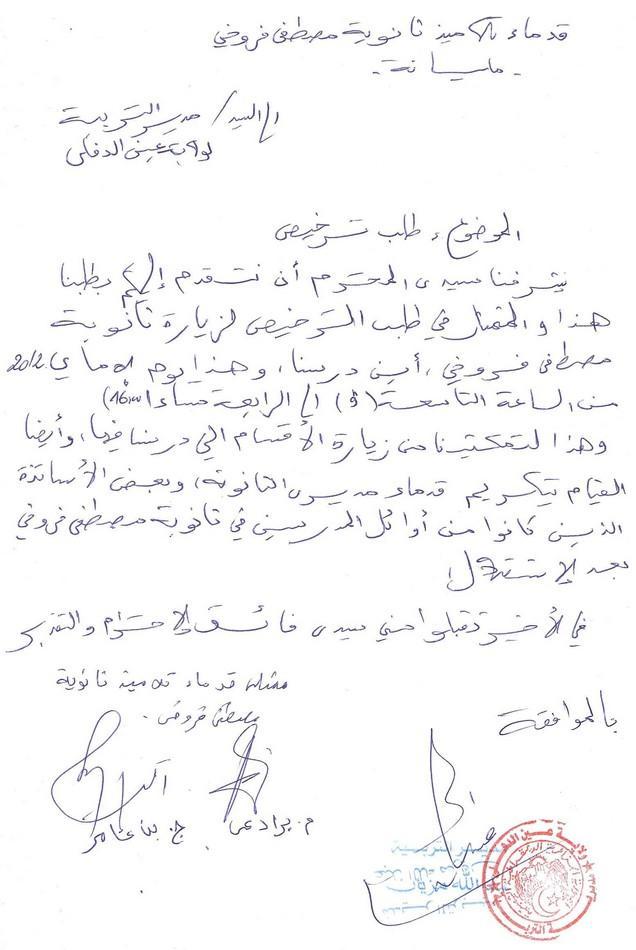 Approbation du Directeur de l'Education de la Wilaya de Aïn Defla