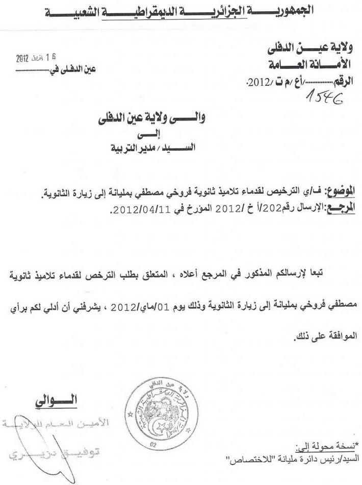 Autorisation du Wali d'Aïn-Defla