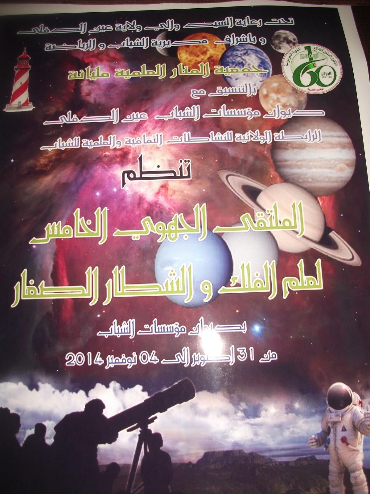 Rencontre regionale de la cinquieme edition de l astron omie